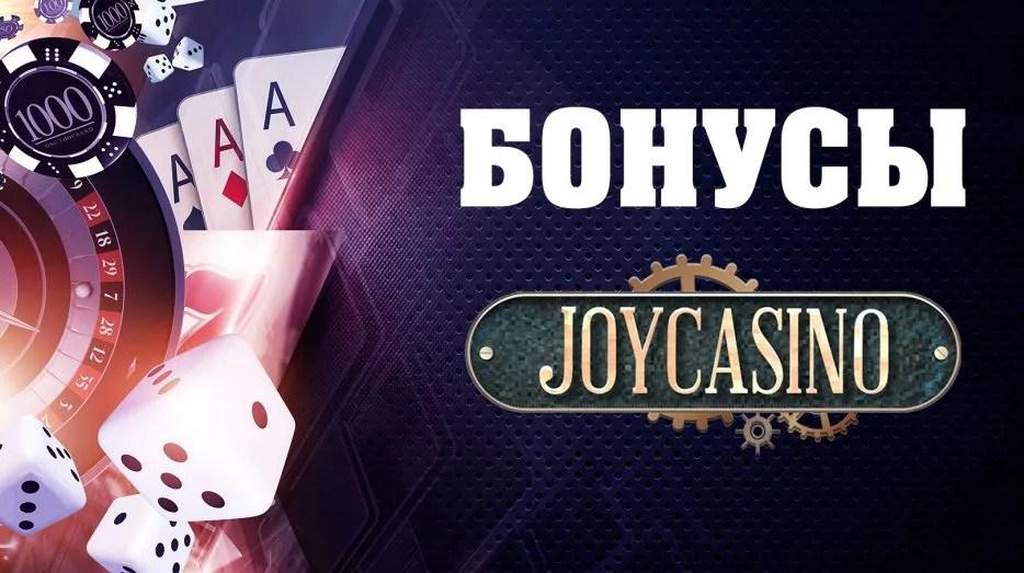 официальный сайт игры джойказино