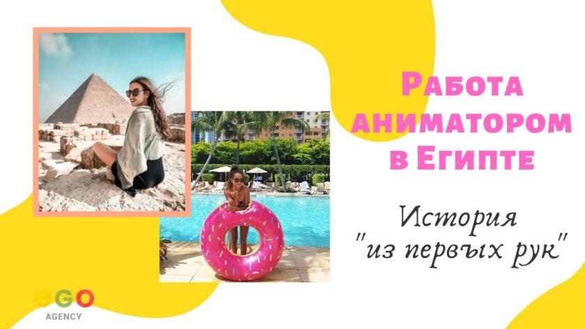 Девушки работа египет модели онлайн нальчик