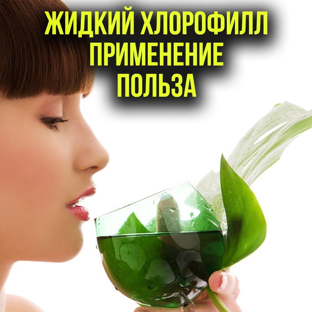 Зачем нужен жидкий хлорофилл